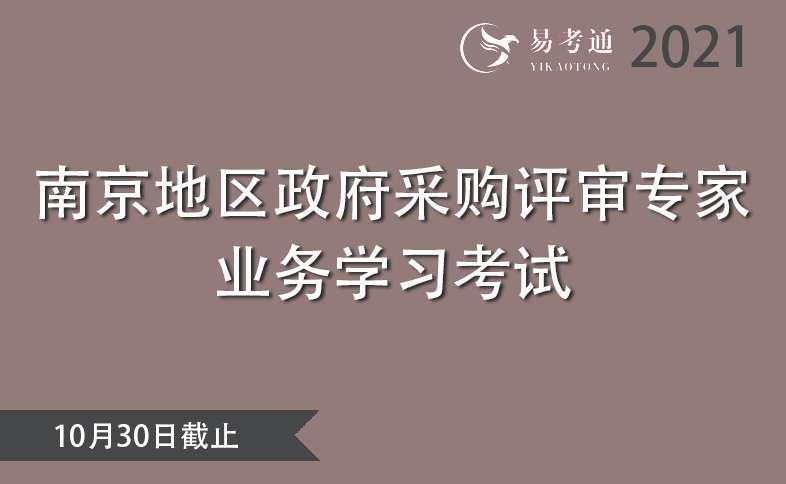 南京地区政府采购评审专家线上考试须知
